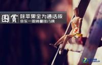除苹果全为通话板 京东一周销量排行榜