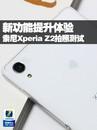 新功能提升体验 索尼Xperia Z2拍照测试