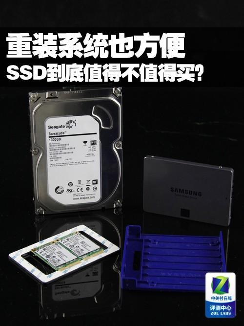 重装系统也方便 SSD到底值得不值得买?