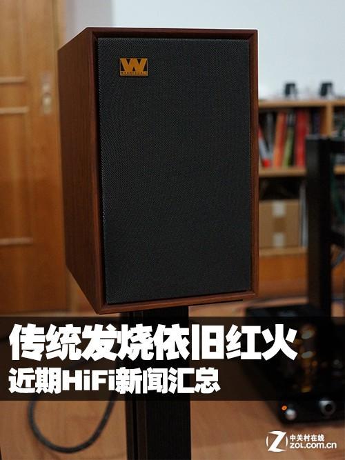 传统HiFi依旧红火 近期HiFi新闻汇总