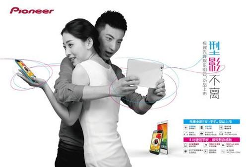 移动终端产品布局 先锋多元产品联合上市