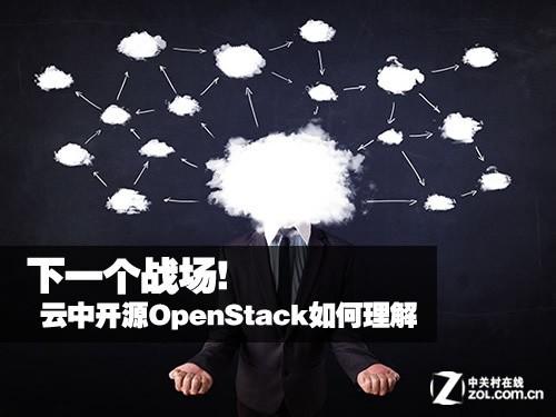 下一个战场!云中开源OpenStack如何理解