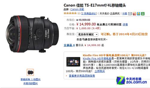 佳能17mm镜头采用浮动机械结构