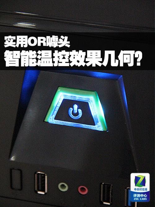 实用OR噱头 机箱智能温控效果几何?