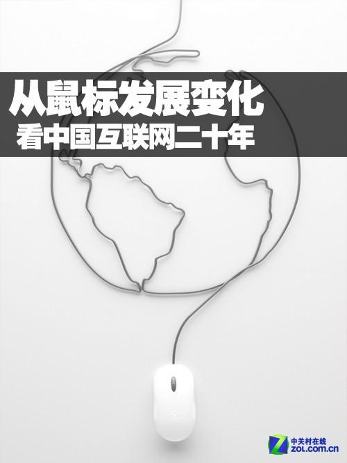 从鼠标发展变化 看中国互联网二十年