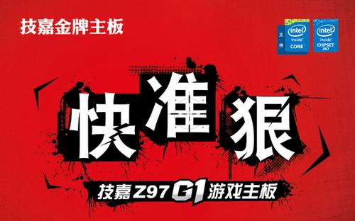 极具人性化技嘉Z97软件特色揭露