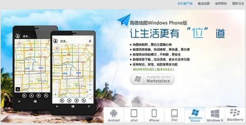高德地图新版:新增三维实景手机地图_导航地图_gps