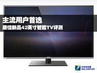 主流用户首选 康佳新品42吋智能TV评测