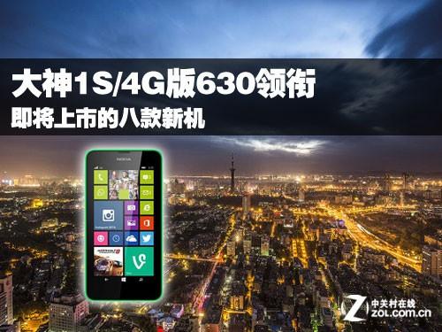 大神1S/4G版630领衔 即将上市的八新机