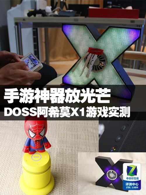 手游神器放光芒 DOSS阿希莫X1游戏实测