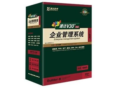 速达 V30+.net-工业版