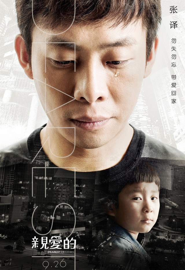 赵薇黄渤主演电影 陈可辛亲爱的图赏