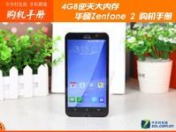 4GB RAM性能怪兽 华硕Zenfone 2购机手册