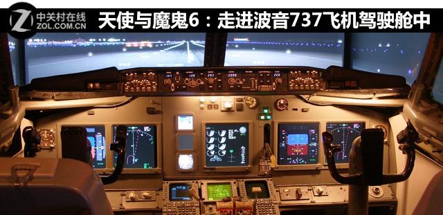 走进波音737飞机驾驶舱中