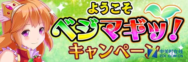 蔬菜拟人大战!《蔬菜魔法!》双平台上架 (6/6)