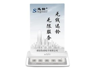 迅铃 五键新台卡呼叫器/酒店美容院餐厅呼叫器APE150
