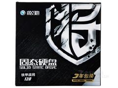 影驰铁甲战将(120GB)