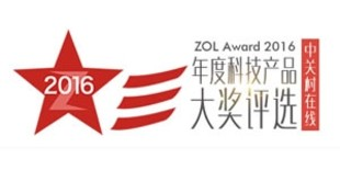 2016中关村在线年度科技产品大奖评选——关于评奖