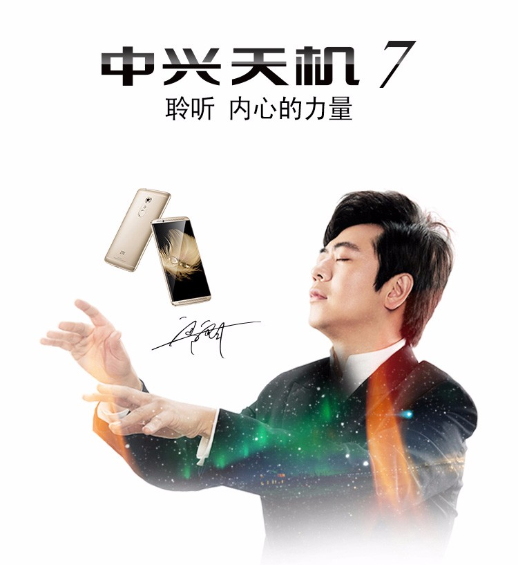很少有人请音乐家代言产品,但中兴天机7这款主打音质的手机跟郎朗的气质太符合,所以让大家有幸看到如此具备文艺气质的明星代言人。