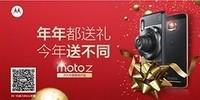 Moto Z 年年都送礼 今年送不同