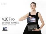 昂达V10 Pro效果图