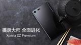索尼移动Xperia XZ Premium产品亮点