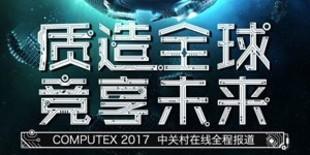 2017台北电脑展展中专题-best in
