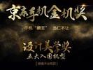 京东手机金机奖