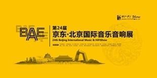 第24届北京音响展