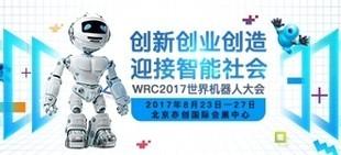 WRC2017世界机器人大会PC