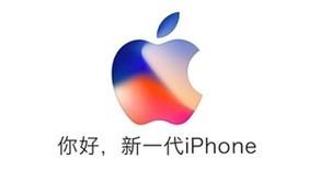 苹果iPhone新品全面解析