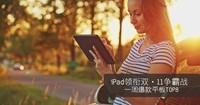 iPad领衔双·11争霸战 一周爆款平板TOP8