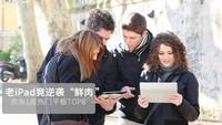 老iPad竟逆袭鲜肉 京东1周热门平板TOP8