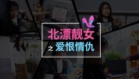 2018新年特别策划 北漂靓女之爱恨情仇