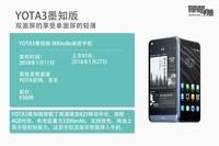 YOTA3墨知版购机手册:双面世界更精彩