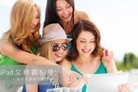 iPad又称霸榜单:一周京东爆款平板TOP8