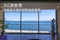 大C游世界 日本这小地方却有如此景色