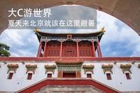 大C游世界 夏天来北京就该在这里避暑
