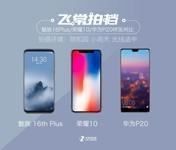 魅族16P/iPhoneX/华为P20 雨天决战清晰度