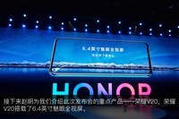 荣耀V20(6GB RAM/全网通)发布会回顾4