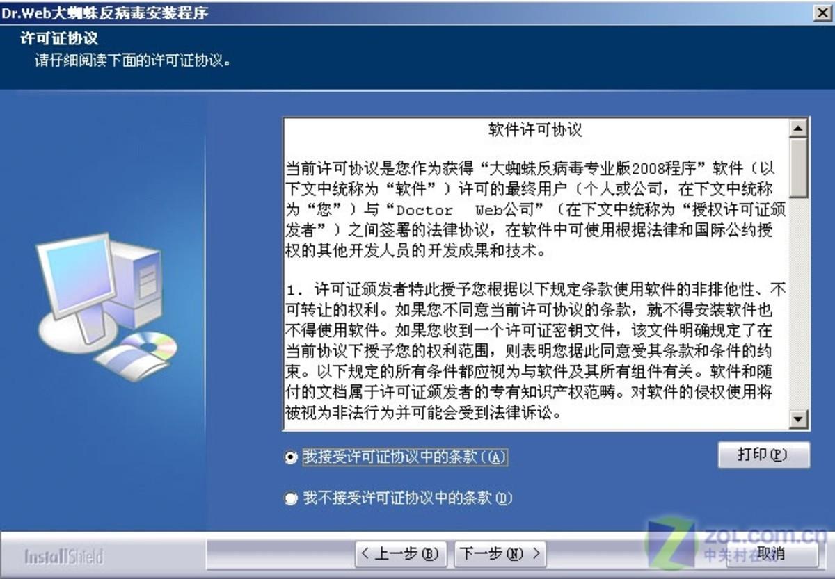 Dr.Web防①病毒软件的激活代码�v