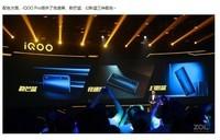 vivo iQOO Pro(8GB/128GB/5G全网通)发布会回顾4