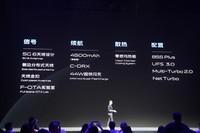 vivo NEX 3(8GB/128GB/全网通)发布会回顾1