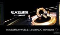 5G性能旗舰3958元起 定义新速度iQOO 3发布会回顾