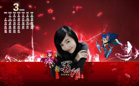 元宵贺礼《蜀门OL》越南妞壁纸红遍三月