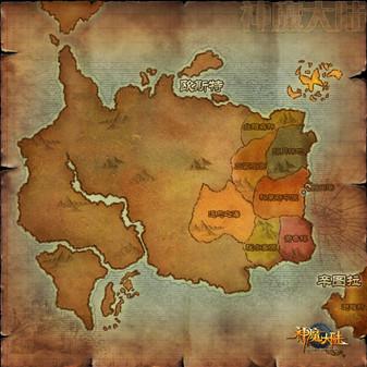 《神魔大陆》 世界地图抢先知
