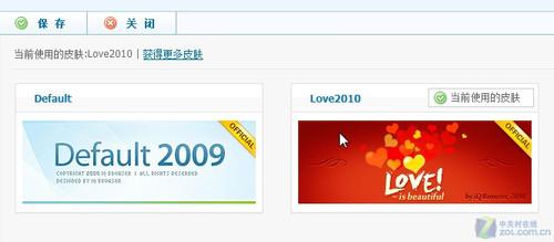 别样浪漫别样情 iQ浏览器推情人节专版