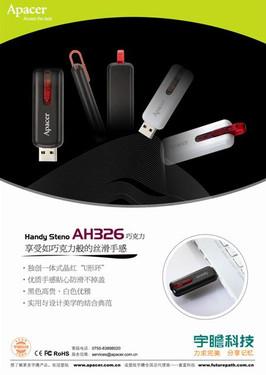 宇瞻AH326巧克力闪存盘 全新上市