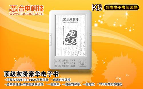 台电科技电子书领域出新品 台电K6上市