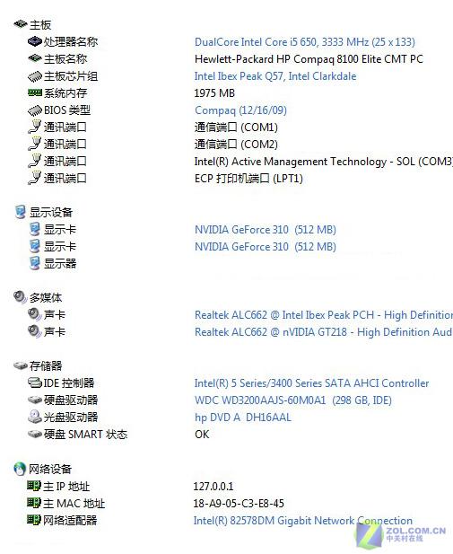 HP Compaq 8100配置与性能测试_台式电脑评测-中关村在线
